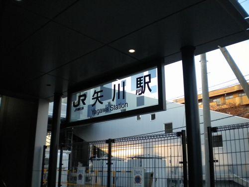01_矢川駅