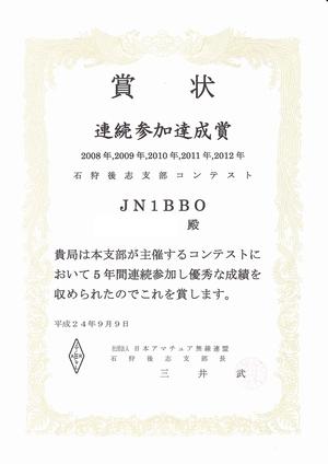 12_石狩後志支部コンテスト連続参加賞