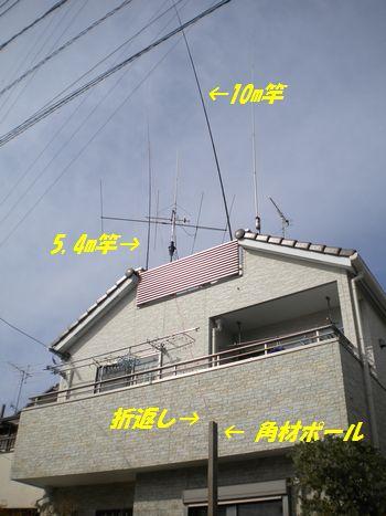 160mアンテナ1