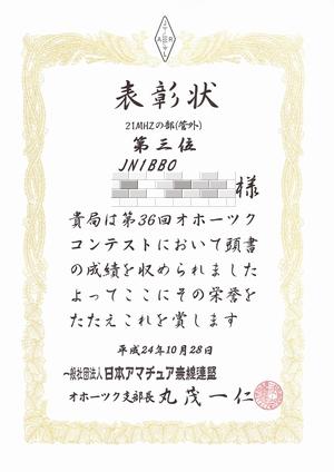 12_オホーツクコンテスト賞状