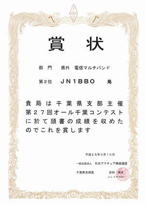 12_オール千葉コンテスト賞状