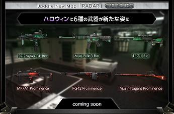 新カラー武器