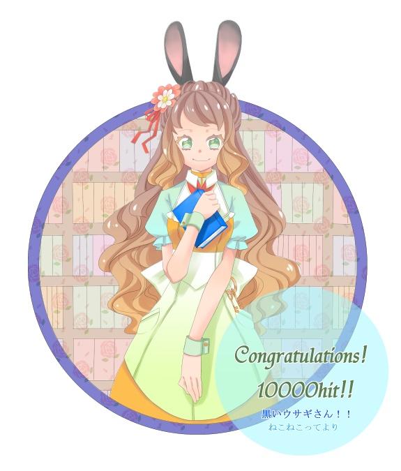 (2012-0715)黒いウサギさんへ10000hit
