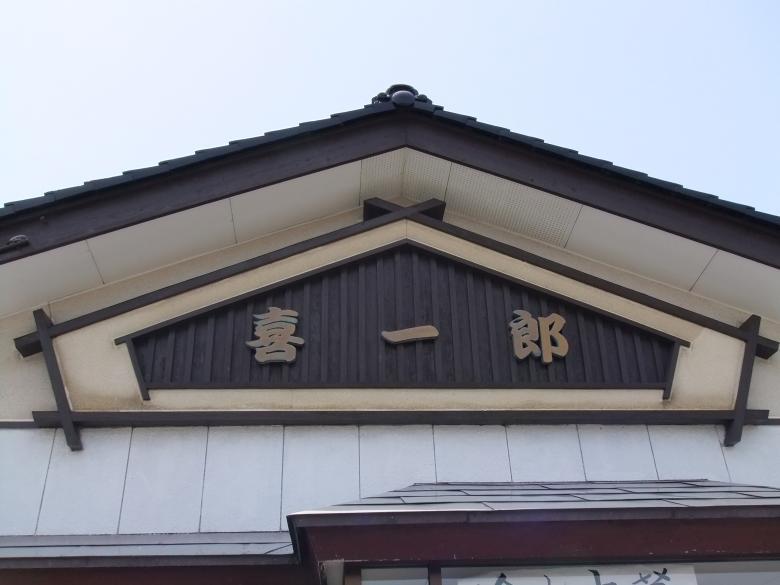 喜一郎01