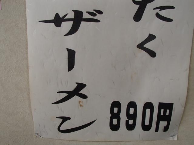 P6090805.jpg
