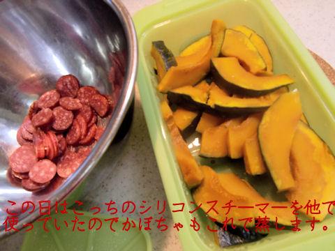 かぼちゃ サラミ