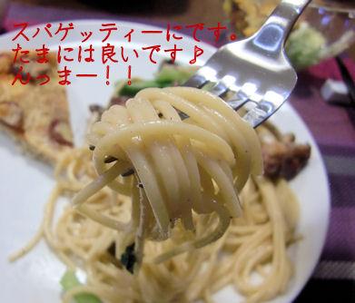 ディチェコのスパゲッティーニ んっま