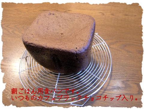 カフェビターHB食パン