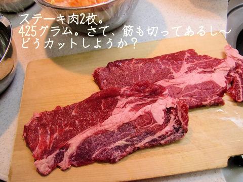 ステーキ肉です。