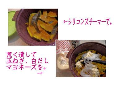 かぼちゃのサラダを作る