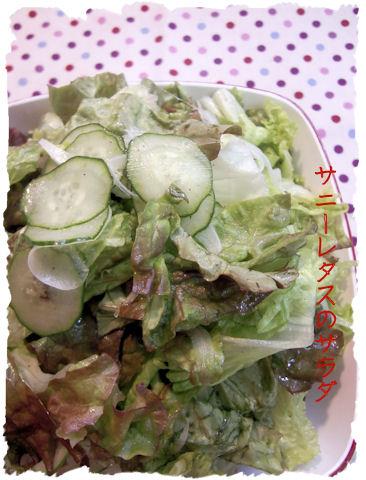 サニーrタスのサラダ