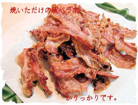 焼いただけの豚バラ肉