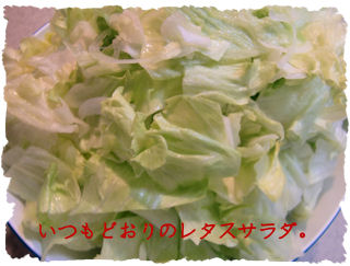 レタスサラダ