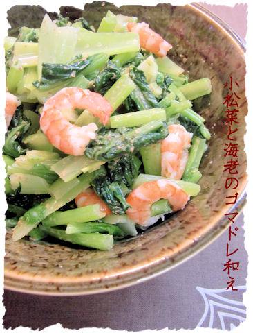 小松菜。2把分。
