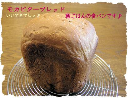 モカビターHB食パン