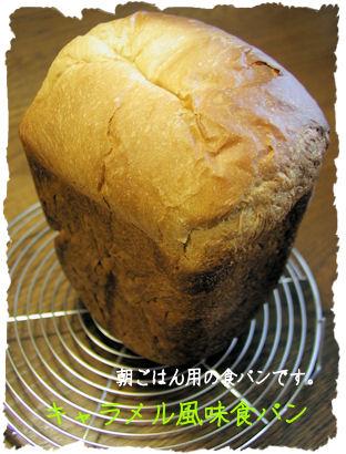 HB食パン お出かけ前に焼いていきました。