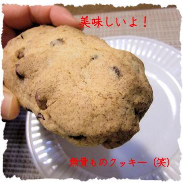 無骨クッキー