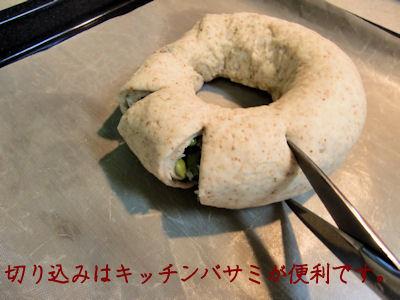 リングパンを作る♪