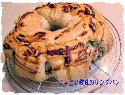 リングパン 強力粉200グラム