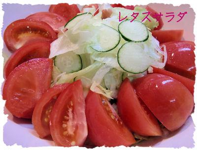 サラダ トマト3個分入れちゃった