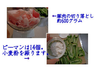 肉詰めを作る