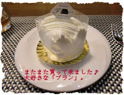 かってきたのだ~。「フレベール」のケーキ。