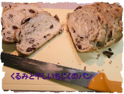 パンのカット