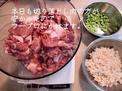 豚肉を挽く