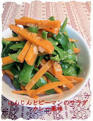 にんじんピーマンのサラダ