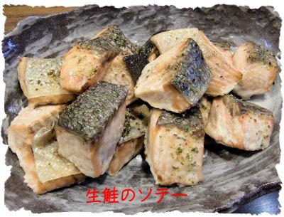 生鮭ソテー