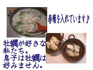 春菊&牡蠣