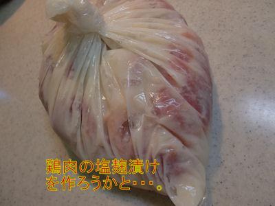 とりもも肉4枚で1.2キロ