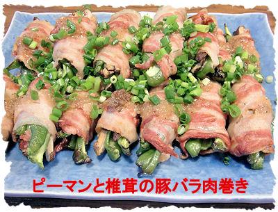 豚バラ肉です~