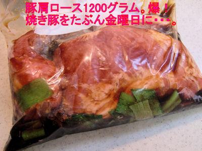 焼き豚を作るのだ。