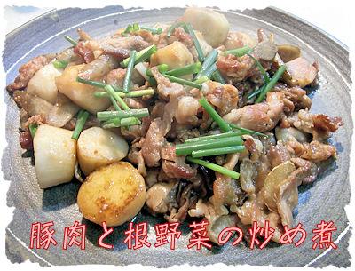 根野菜は里芋とごぼう