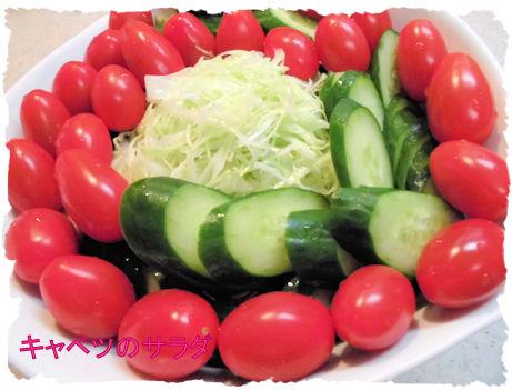 キャベツサラダ