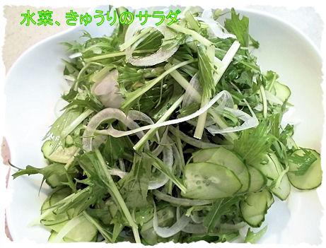水菜ときゅうりのサラダ