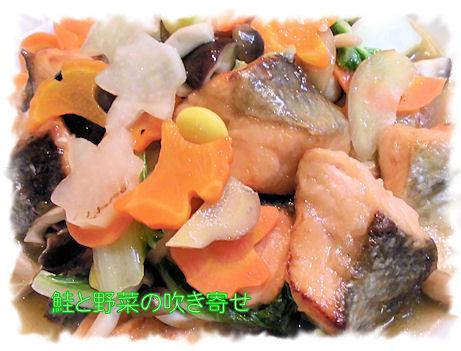 秋鮭と野菜