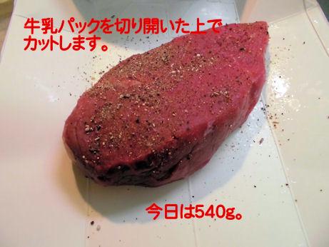 牛肉ももです。