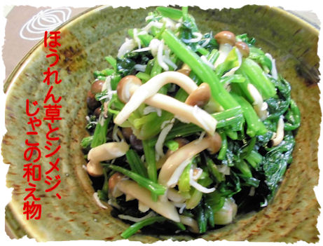 青菜の和え物♪