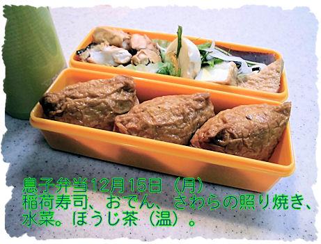 弁当←たぶん塾で食べるんだろうな。