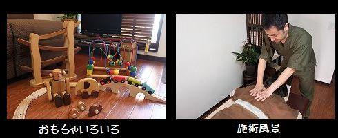 おもちゃと施術風景