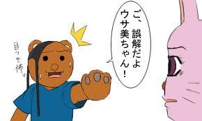 kumakichi.jpg