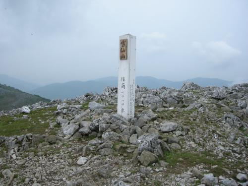 霊仙山登頂