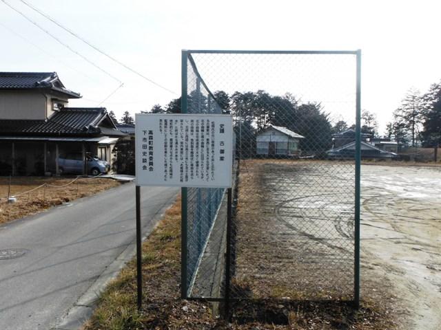 古御家(高森町) (1)