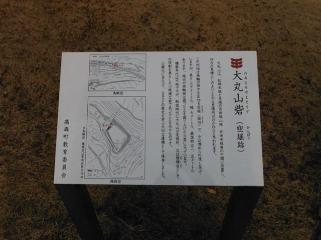 大丸山物見 (14)