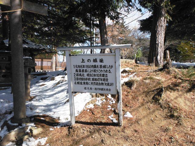 藤ヶ城(佐久市) (4)