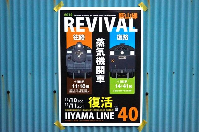 飯山線SL復活ポスター