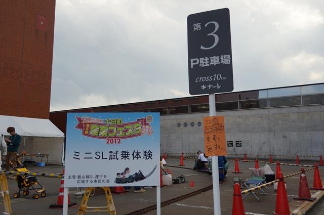 十日町産業フェスタ2012ではしるミニSL
