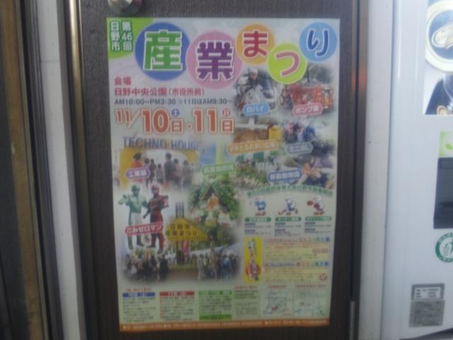 第47回 日野市産業まつりのポスターが張られた路地